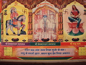 Gurjar - Fairs of Shri Devnarayan Bhagwan are organized two times in a year at Demali, Maalasheri, Asind and Jodhpuriya