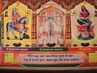 Devnarayan Gurjar warrior from Rajasthan, India
