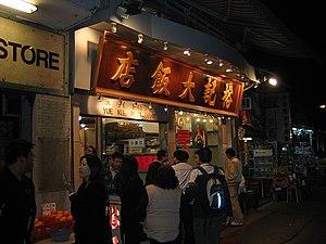 Siu mei - A Hong Kong siu mei style shop
