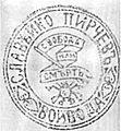 Slaveyko Pirchev Seal.JPG