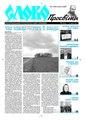 Slovo-14-2011.pdf