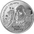 Sosyura coins.jpg