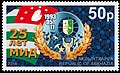 Stamp of Abkhazia - 2018 - Colnect 813993 - 25th Anniversary of Ministry of Foreign Affairs.jpeg