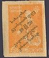 Stamp of Georgia - 1920 - Colnect 414503 - Zarin Tamara.jpeg
