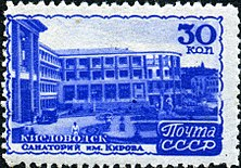 Stamp of USSR 1198.jpg