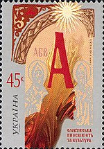 Stamp of Ukraine s666.jpg