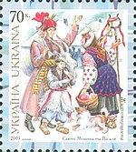 Stamp of Ukraine s700.jpg