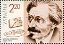 Stamp of Ukraine ua1022 1.jpg