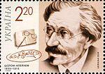 Stamp of Ukraine ua1022 1.jpg