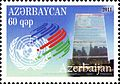 Stamps of Azerbaijan, 2011-995.jpg