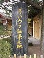Stone Monument of Uiro.jpg