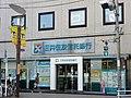 Sumitomo Mitsui Trust Bank Tsudanuma Branch.jpg