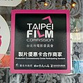 Taipei Film Commission Production Concessionary Cards Participating Vendors 20150811.jpg