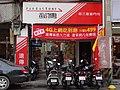 Taipei Yansan Store, FarEasTone Telecom 20160305.jpg