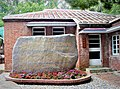 Tamkang High School Alumni House 20030316.jpg