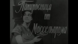 Файл:The Cigarette Girl from Mosselprom (1924).webm