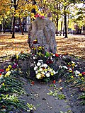 The Monument to the soldiers of Ukrainian Insurgent Army (UPA) Kharkiv, Ukraine.jpg