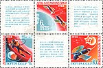 The Soviet Union 1968 CPA 3621-3623 block of 3 with 3 labels (Earth and Satellite Orbits).jpg