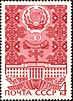 The Soviet Union 1970 CPA 3901 stamp (Chuvash Autonomous Soviet Socialist Republic (Established on 1920.06.24)).jpg