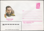 The Soviet Union 1979 Illustrated stamped envelope Lapkin 79-450(13700)face(Igor Aseev).png