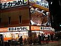 Tokyo Power Rice.jpg