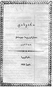 The September 1852 issue of Tsiskari.