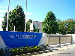Tsukuba International University.JPG
