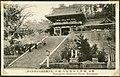 Tsurugaoka Hachiman Shrine, Kamakura, Japan. (10795507536).jpg