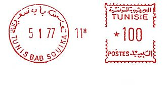 Tunisia stamp type PO2.jpg