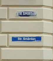 A pair of street signs in Bucharest show the before and after of the 1993 spelling reform.