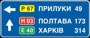 Road signs in Ukraine - Image: Ukraine road sign 5.54 2