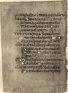 Description de l'image  Uncial 015 (1 Tm 2.2-6).jpg.