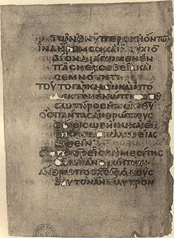 Page with text of 1 Timothy 2:2-6 (BnF, Cod. Suppl. Gr. 1074; fol. 9v)
