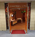 Utsunomiya Fairy Museum.jpg