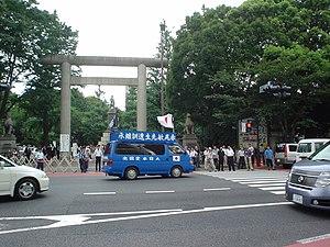 Uyoku dantai - Image: Uyoku Yasukuni 215882905 d 95d 399f 26 o