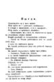 V.M. Doroshevich-Collection of Works. Volume IX. Court Essays-224.png