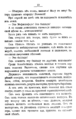 V.M. Doroshevich-Collection of Works. Volume VIII. Stage-10.png