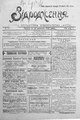 Vidrodzhennia 1918 137.pdf