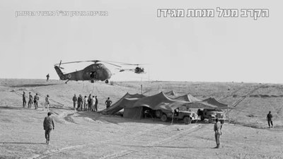 קובץ:Voice recordings from Operation Focus. The Battle over Megiddo Airstrip.webm