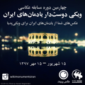 WLM Iran 2018 2.png