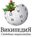 Wikipedia-logo-New Year 2012.png
