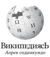 Wikipedia-logo-v2-myv.png