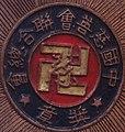 Writing detail, China swastika (cropped).jpg