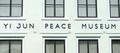 Yi Jun Peace Museum, The Hague (2016) 03.png