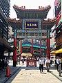 Yokohama Chinatown signage view 2015.jpg
