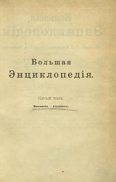 File:Yuzhakov Big Encyclopedia Book 05.djvu