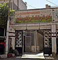 Zamalek Qallin SC.JPG