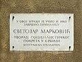 Zgrada umetnicke skole u Beogradu 03.jpg