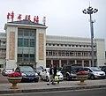 Zhangmutou Railway Station.jpg
