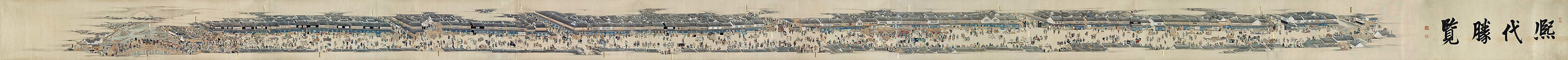Kidai Shōran (熈代勝覧), 1805. It illustrates scenes from the Edo period taking place along the Nihonbashi main street in Tokyo.